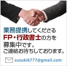 業務提携してくださるFP・行政書士の方を募集中です。ご連絡お待ちしております。