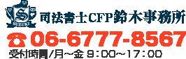 司法書士CFP鈴木事務所 TEL 06-6777-8567 受付時間/月〜金 9:00〜17:00