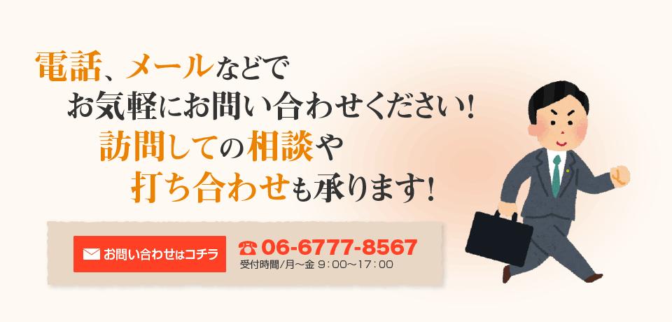 電話、メールなどでお気軽にお問い合わせください!訪問しての相談や打ち合わせも承ります!TEL06-6777-8567 受付時間/月〜金 9:00〜17:00 お問い合わせ・資料請求